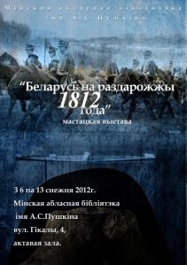 афіша Беларусь на раздарожжы 1812 года