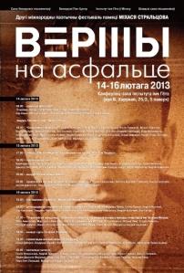festival M.Straltsou de poésie au Bélarus
