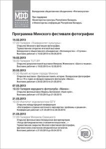 programme du festival de photographie à Minsk février 2013