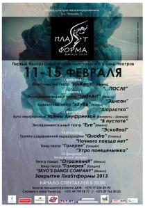 forum des théâtres plastiques et théâtres de danse à Minsk