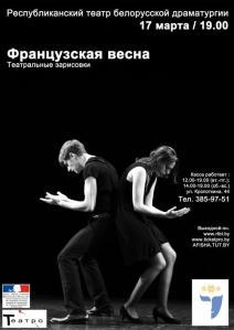 théâtre français à minsk