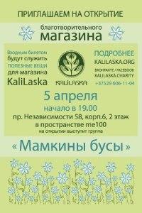 premier charity-shop biélorusse kali laska