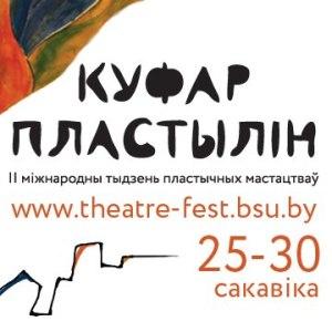 festival des arts plastiques minsk bélarus