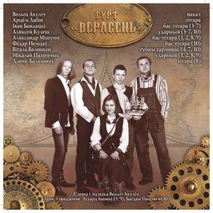 disque Karabli du groupe biélorusse Werasen
