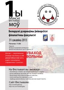 festival des langues à minsk bélarus