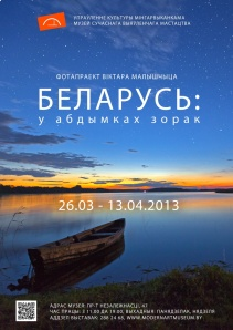 belarus etoiles expo photo