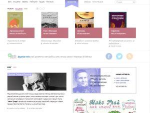bookster.by réseau social sur la littérature biélorusse