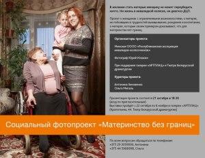 projet photo social Maternité sans frontières