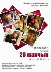 projet photo 20 femmes par Volha Boubich affiche d'expo