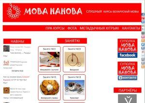 mova nanova site web apprendre biélorusse