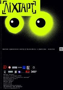exposition luminaire Lichtart à Minsk
