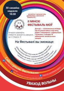 II festival de langues de Minsk 2014