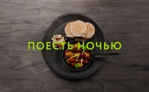 où à minsk manger dans la nuit