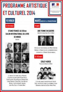 Programme de manifestations culturelles de l'Ambassade de France à Minsk pour le 1e semestre 2014
