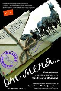 Zhbanov sculpture bielorusse expo