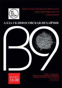 projet d'art B9 par Alla Sklifosofskaya-Nekhaichik