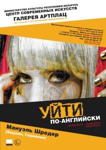 22 avril 2014 16h projet vidéo au Centre d'art contemporain à Minsk