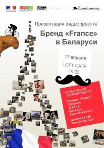 Marque France en Biélorussie présentation du projet vidéo