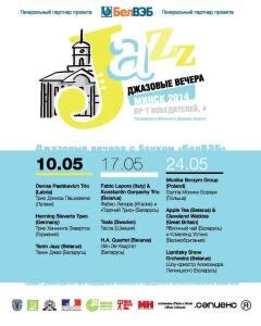 soirées de jazz programme minsk
