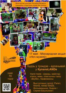 17 mai nuit de musées au Musée Yanka Kupala Minsk programme