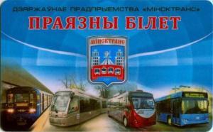 carte de voyage BSK minsk