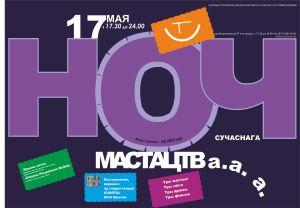 nuit des musées au musée d'art moderne minsk 2014