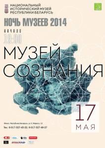 nuit des musées 2014 au musée national de l'histoire de la biélorussie