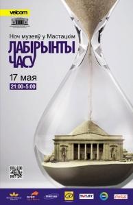 nuit des musées au musée national des beaux-arts du bélarus