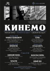 festival du cinéma muet et de la musique moderne biélorusse Kinemo