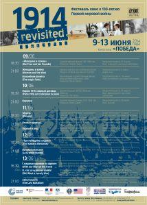 festival de cinéma consacré à la première guerre mondiale 1914 revisited à minsk bélarus