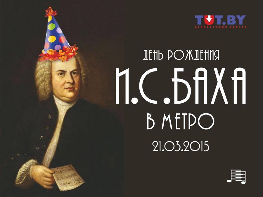 anniversaire de Bach au métro minsk