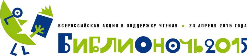 biblionuit 2015