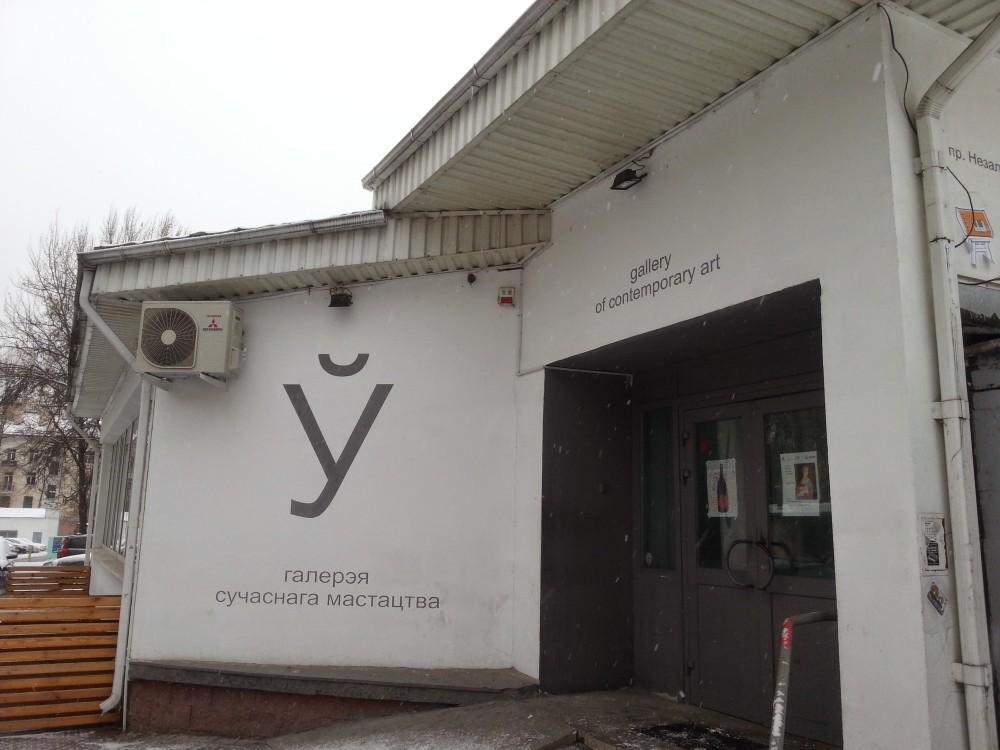 galerie d'art moderne Ў à Minsk