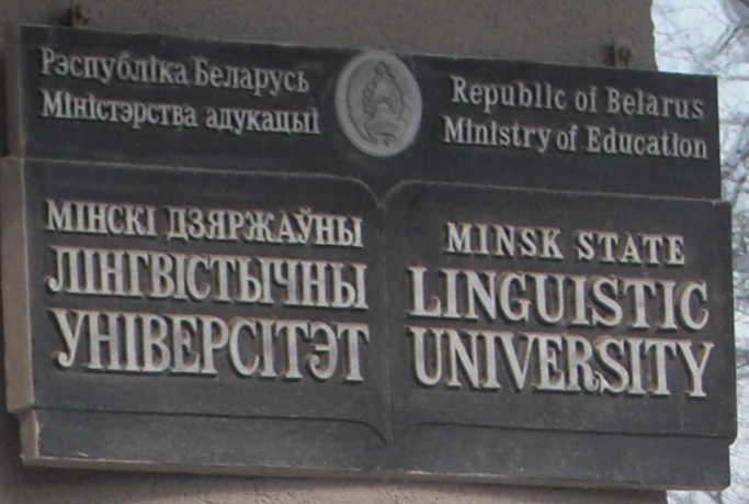Université linguistique d'Etat de Minsk