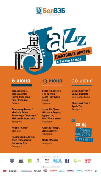 programme soirées de jazz à minsk
