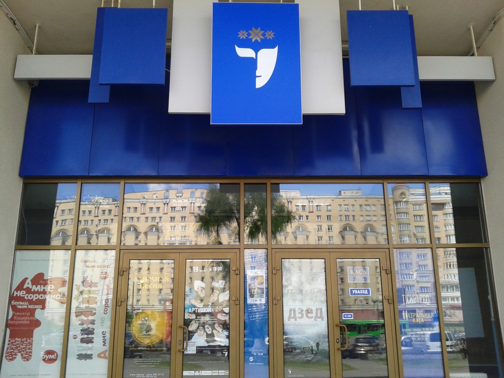 RTBD entrée (théâtre de la dramaturgie biélorusse à Minsk)