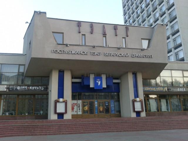 théâtre de la dramaturgie biélorusse à minsk