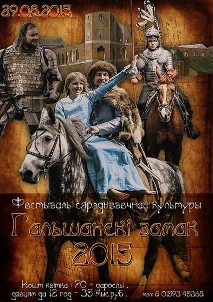 halshany 2015 festival de la culture médiévale