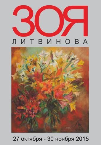 expo peinture zoya litvinova