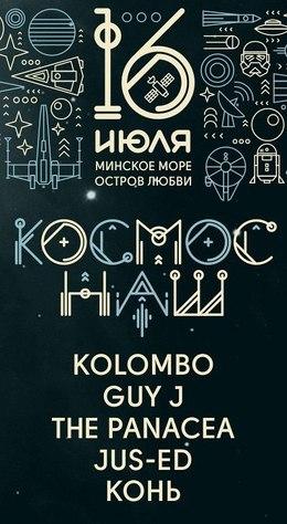 festival de la musique électronique minsk
