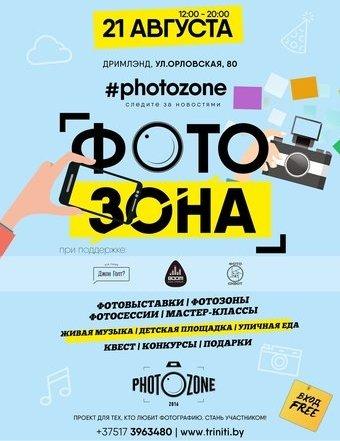 festival de la photographie Fotozona minsk 21 août Dreamland