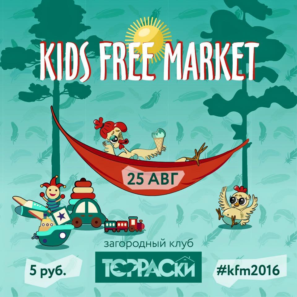kids free market minsk