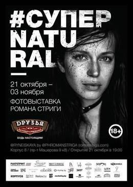 expo photo #supernatural: belles filles naturelles sans makeup, photo par Roman Striga Belarus