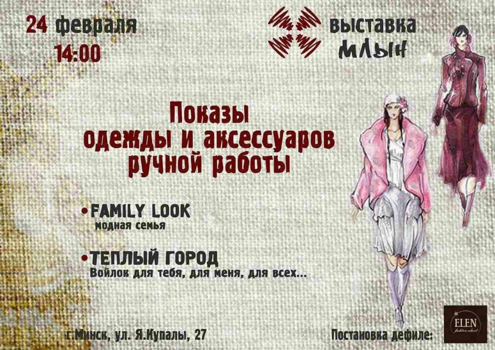 defile-mode-handmade-bielorusse