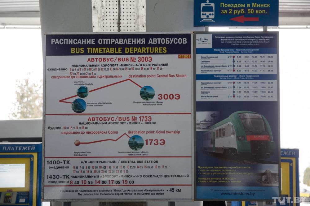 horaires-bus-aeroport-minsk