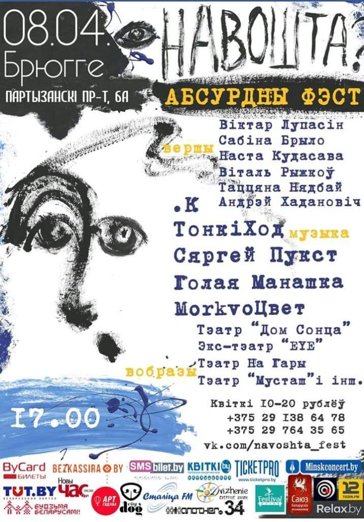 Festival poétique, musique et thêâtral à minsk en mars 2017