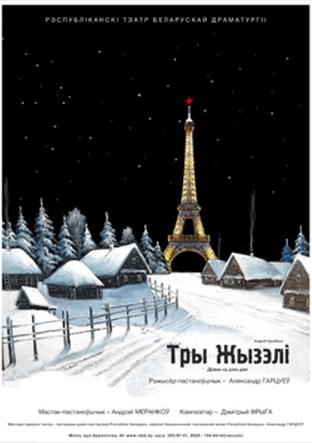 Spectacle au théâtre biélorusse