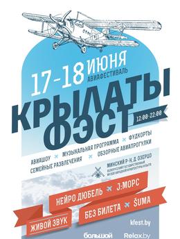 Festival aéronautique