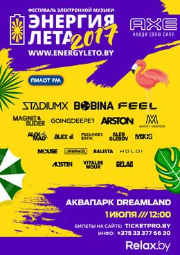Festival de musique électronique à minsk juillet 2017