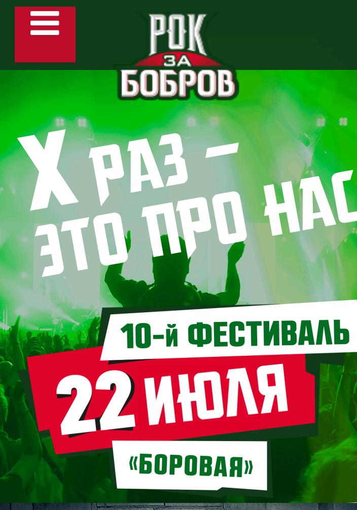 Festival musical Rock za Bobrov Bélarus